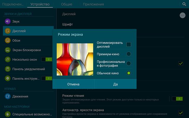 Обзор флагманского планшета Samsung Galaxy Tab S-13
