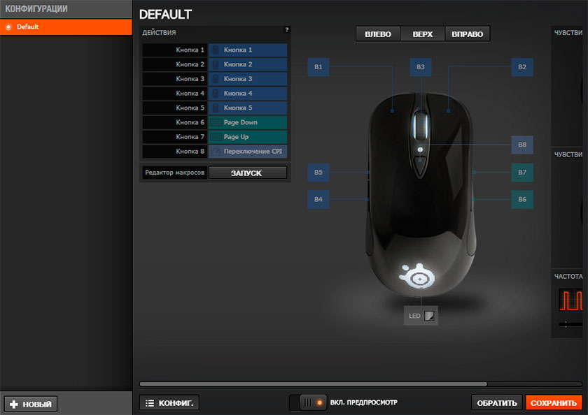 Обзор игровой мышки SteelSeries Sensei RAW Na`Vi Edition-18