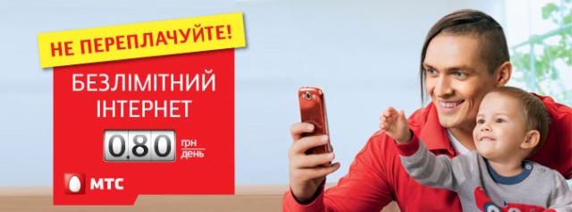 Реклама мтс безлимитный интернет видео 2014 можно ли рекламировать лекарства в аптеке