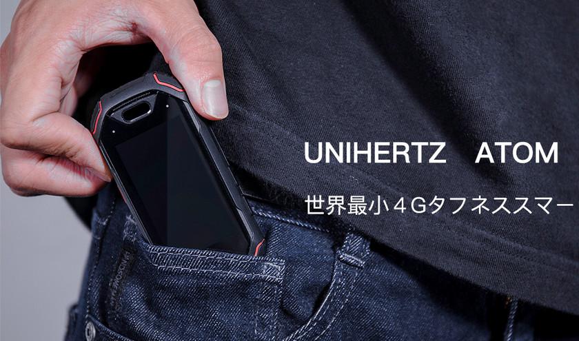 Unihertz Atom: самый маленький защищённый смартфон в мире-2