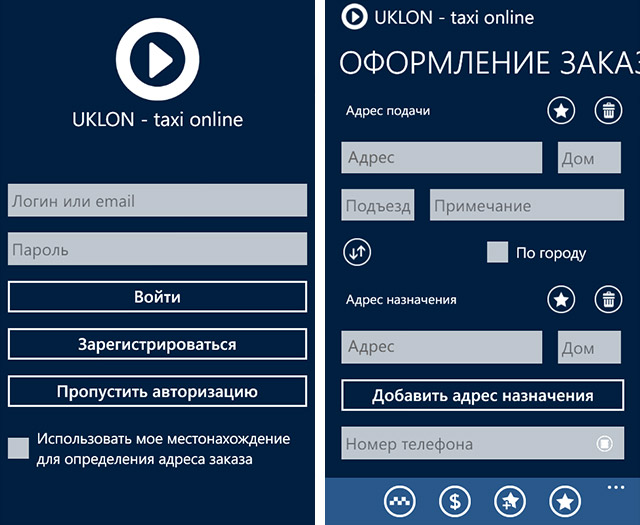 Приложения для Windows Phone: UKLON taxi online-2