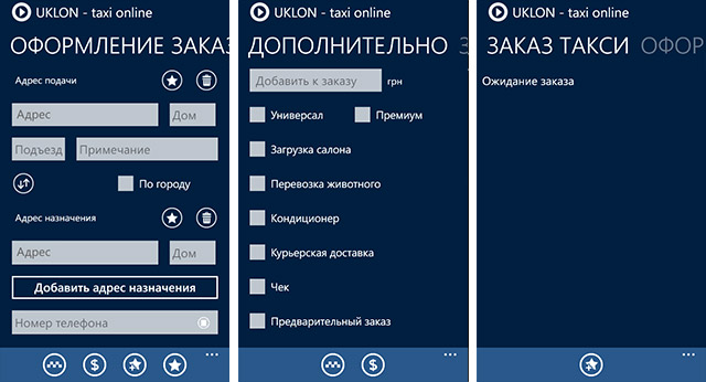 Приложения для Windows Phone: UKLON taxi online-3