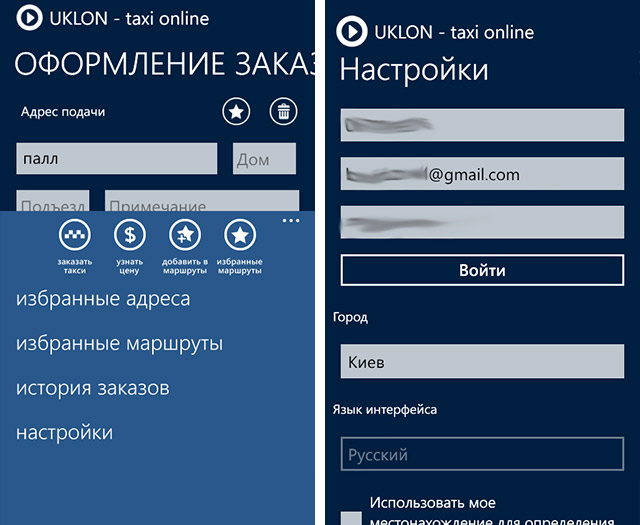 Приложения для Windows Phone: UKLON taxi online-5