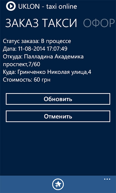Приложения для Windows Phone: UKLON taxi online-7