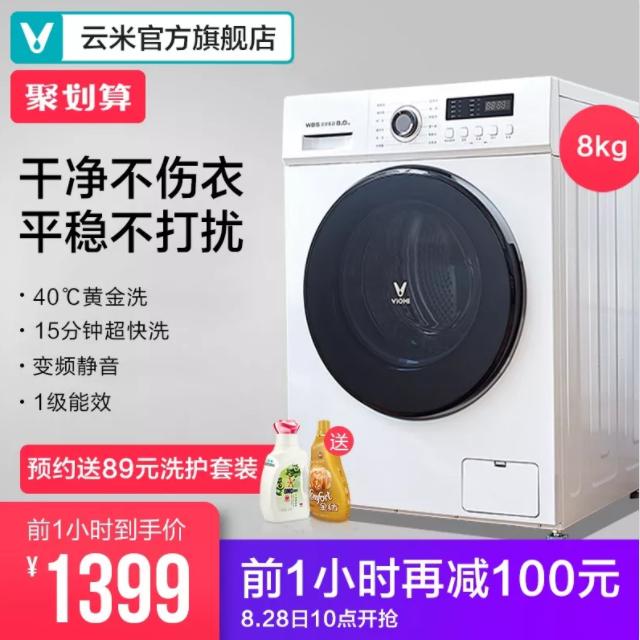 xiaomi-washing-machine-a.png