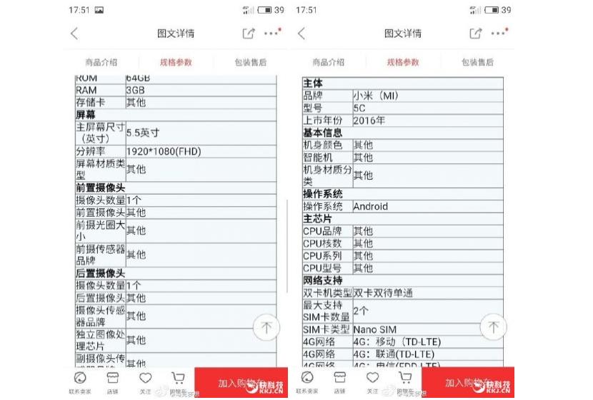 Неанонсированный Xiaomi Mi 5c показался в китайском интернет-магазине по цене $1446